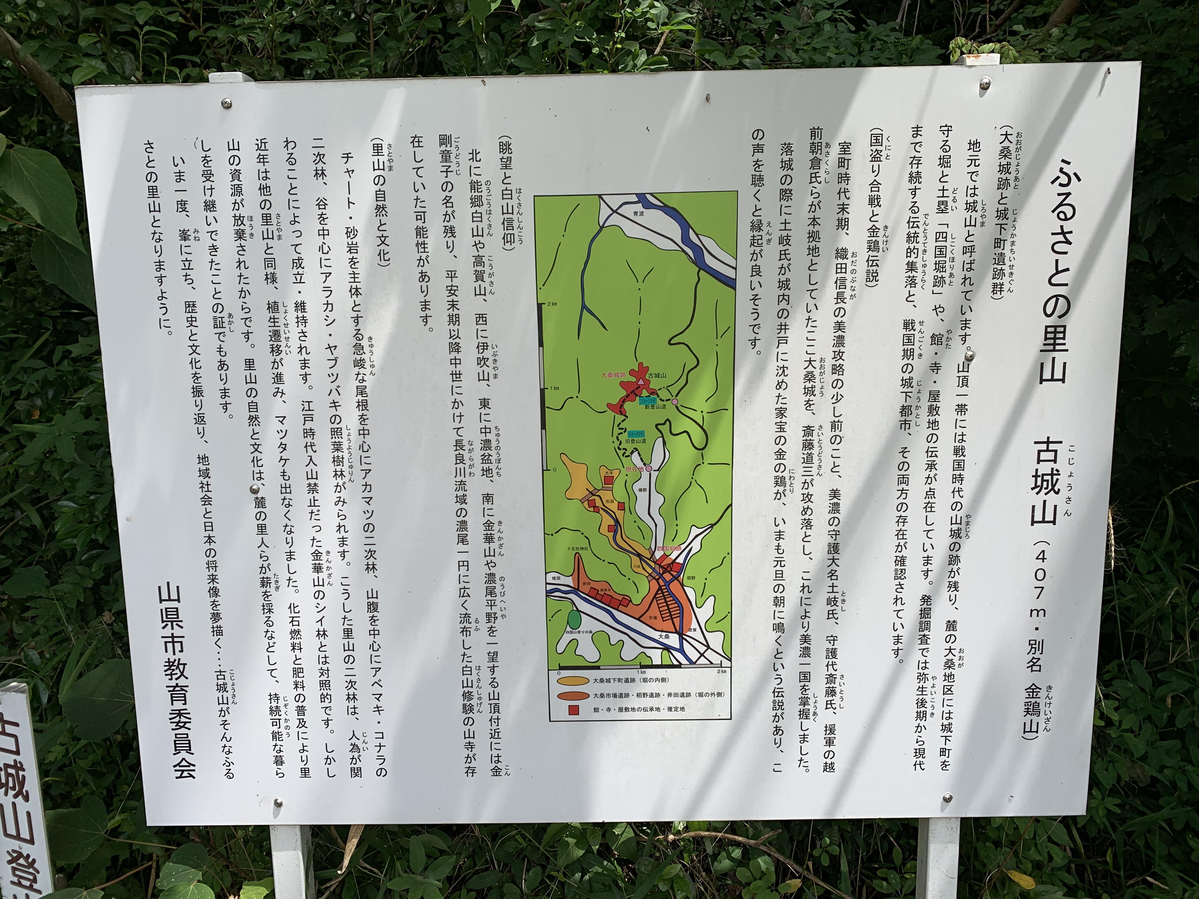 大桑城跡登山道入り口